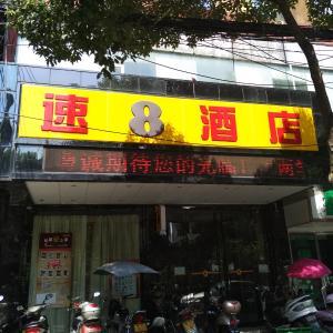 Hotel Pictures: Super 8 Ezhou Nanpu Road, Ezhou