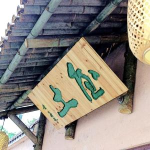 Hotel Pictures: Wu Tu Youth Hostel, Wuyuan