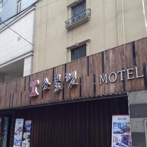 酒店图片: Chocolate Motel, 议政府市