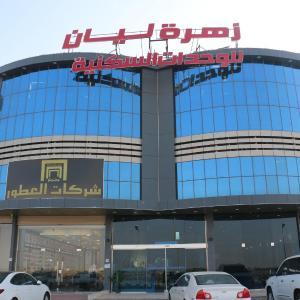 Fotos de l'hotel: Zahrat Layan Hotel, Al Qunfudhah
