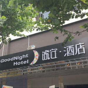Hotel Pictures: GoodNight Hotel, Huainan