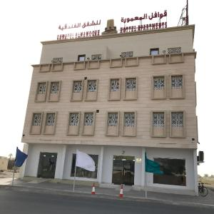 Hotel Pictures: Qawafel Almamoorh Hotel Apartments, Fulayj al Mashā'ikh