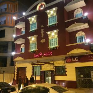 Hotel Pictures: Grand Hotel Ismailia, Ismailia