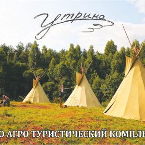 Hotel Pictures: Etno House Utrina, Pshevuz