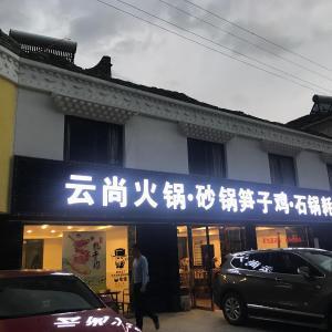 Hotel Pictures: Yunshang Shanju Boutique Hostel, Xiaojin
