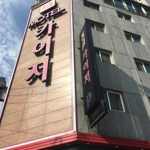酒店图片: Kaizer Hotel, 富川市