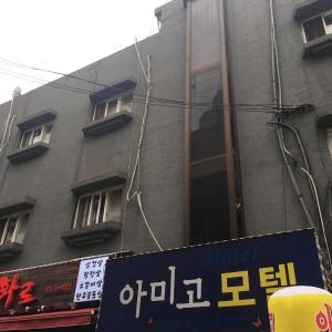 Fotografie hotelů: Amigo Motel, Bucheon