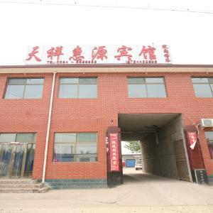 Hotel Pictures: Tianxianghuiyuan Inn Pingyao, Pingyao