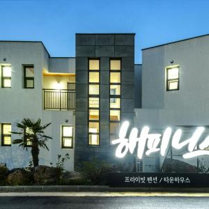 Fotos de l'hotel: Happiness Pension, Jeju