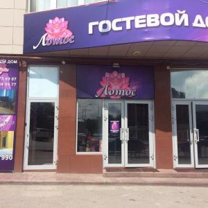 Фотографии отеля: Гостевой дом Лотос, Пятигорск