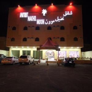 Fotos de l'hotel: Nakheel Moon Aparthotel, Wadi Al Dawasir