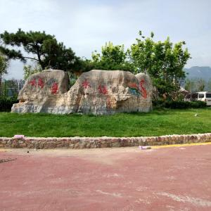 Hotel Pictures: Handan RV Campground, She