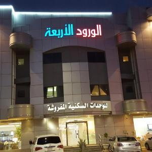Hotellbilder: Four Roses Residents, Riyadh