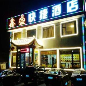 Hotel Pictures: Wutai Mountain Xin Sheng Express Hotel, Wutai