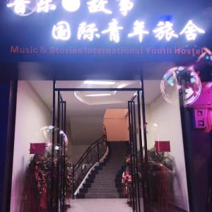 Hotel Pictures: Libo Music Story International Youth Hostel, Libo