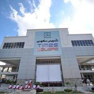 Hotellikuvia: Times Hotel Brunei, Bandar Seri Begawan