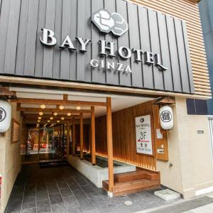 Zdjęcia hotelu: Tokyo Ginza BAY HOTEL, Tokio