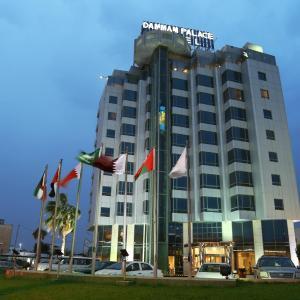 ホテル写真: Dammam Palace Hotel, ダンマーム