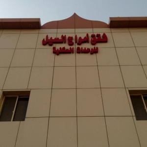 Fotos de l'hotel: Amwaj Alsel Aparthotel, Al Ḩawīyah