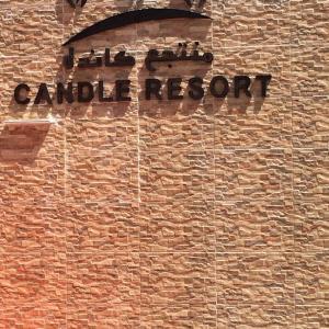 Fotos de l'hotel: Candle Chalet, Al Qurayyat