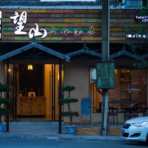 Hotel Pictures: Ya'an Shuzhongyi Wangshan Hotel, Ya'an