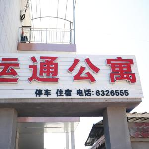 Hotel Pictures: Shiquan Yuntong Apartment, Ankang