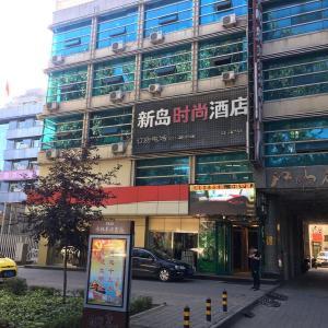 Hotel Pictures: Chengde Xindao Shishang Hotel, Chengde
