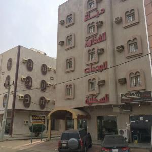 Fotos de l'hotel: Hayat Al Fakhamat Furnished Units, Al Qunfudhah