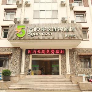 Hotel Pictures: Wu Yue Tourism Chain Hotel Shen Nong Jia Branch, Shennongjia