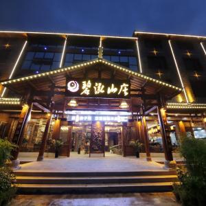 Hotel Pictures: Zhangjiajie Bi Hong Hotel, Zhangjiajie