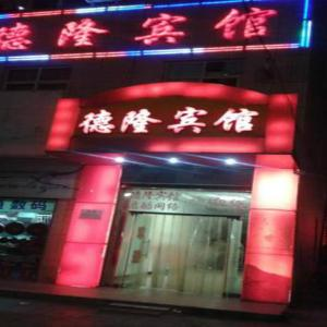 Hotel Pictures: Delong Hotel, Fufeng
