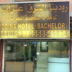 Fotos de l'hotel: Rodina Hotel Suites - Bachelor, Al Jubail