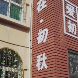 Hotel Pictures: Love in Autumn Hostel Taiyuan, Taiyuan
