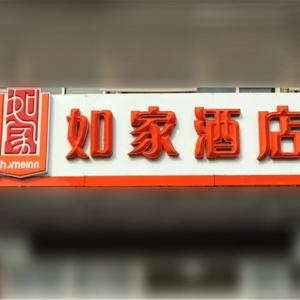 酒店图片: Home Inn Taiyuan Jinci Road Yijing, 太原