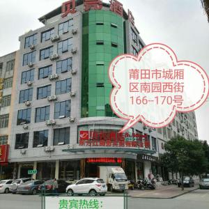 Hotel Pictures: Putian Shell Hotel, Putian