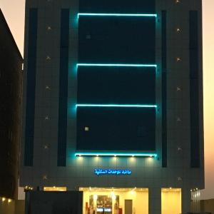 Fotos de l'hotel: Durra Taraf Residential, Dammam
