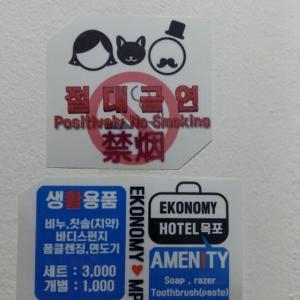 酒店图片: Ekonomy Hotel Mokpo, 木浦市