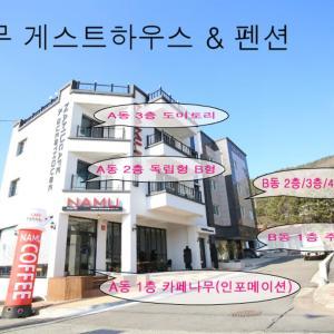 Fotografie hotelů: Namu Guesthouse & Pension 2, Yeosu