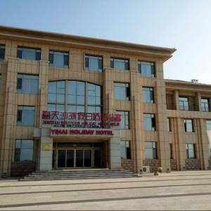 Hotel Pictures: Haitian Boutique Holiday Hotel, Yantai