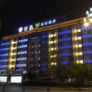 Hotel Pictures: An-e Hotel Bazhong, Bazhong