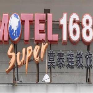 Hotel Pictures: Motel Neijiang Shangnan Road, Neijiang