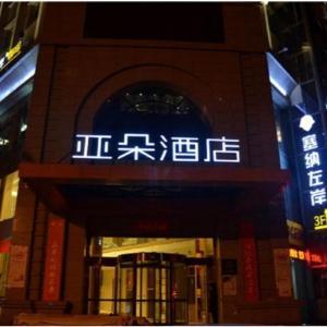 Hotel Pictures: Ankang Wenchang Road Atour Hotel, Ankang