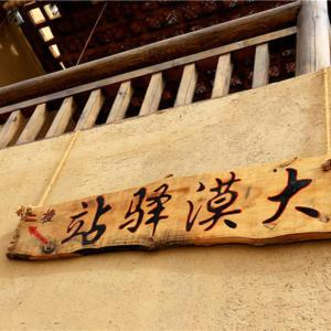 Hotel Pictures: Dunhuang Desert Inn, Dunhuang