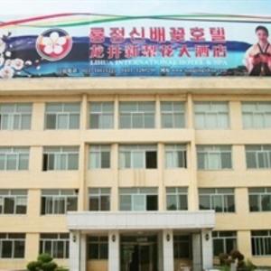 Hotel Pictures: Longjing International Hotel & Spa, Longjing