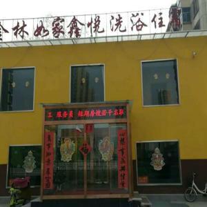 Zdjęcia hotelu: Jinlin Rujiaxinyue hotel with shower center Taiyuan, Taiyuan