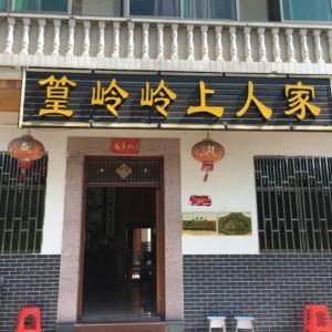 Hotel Pictures: Lingshang Renjia Inn, Wuyuan