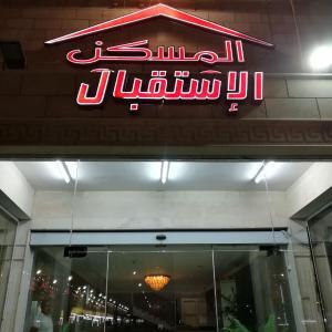 Fotos de l'hotel: Al Maskan Hotel, Al Lith