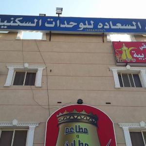 Fotos de l'hotel: Amal Al Saadah Furnished Units, Ukaz