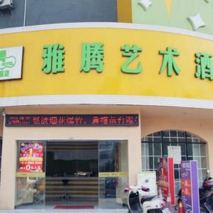 Hotel Pictures: Ya Teng Art Hotel, Yulin