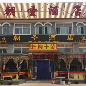 Hotelbilder: Chaosheng Hotel, Wutai